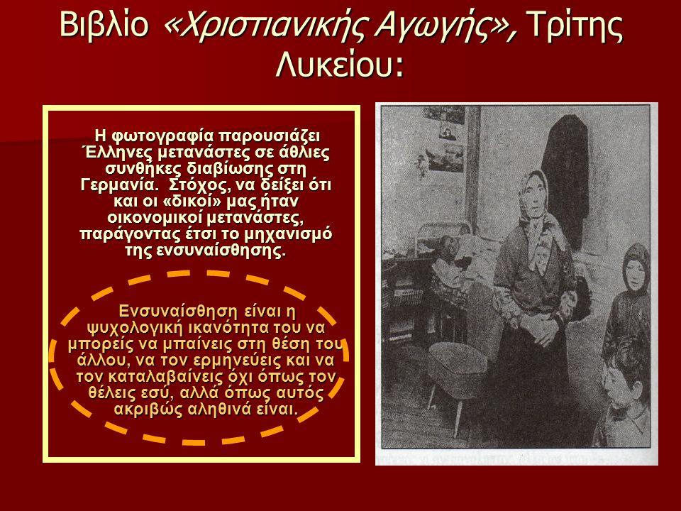 Βιβλίο « Νεότερης και Σύγχρονης Ιστορίας», Τρίτης Λυκείου : Ελληνόπουλο σε κατάσταση εξαθλίωσης την εποχή της Γερμανικής κατοχής στην Ελλάδα.