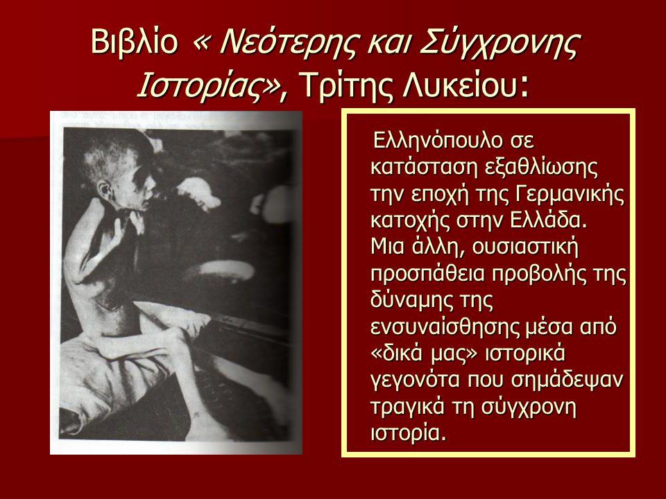 Βιβλίο « Νεότερης και Σύγχρονης Ιστορίας», Τρίτης Λυκείου : Ελληνόπουλο σε κατάσταση εξαθλίωσης την εποχή της Γερμανικής κατοχής στην Ελλάδα. Μια άλλη