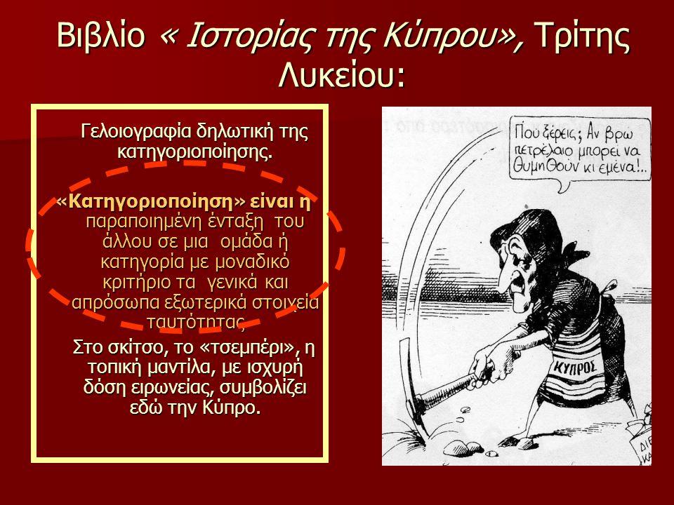 Βιβλίο « Ιστορίας της Κύπρου», Τρίτης Λυκείου: Γελοιογραφία δηλωτική της κατηγοριοποίησης.