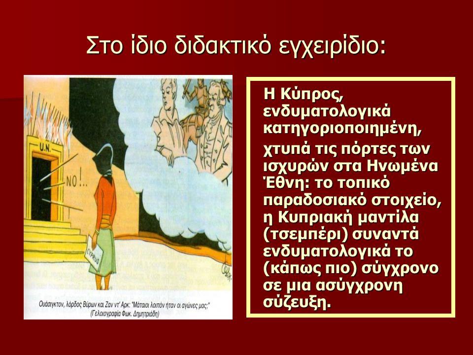 Στο ίδιο διδακτικό εγχειρίδιο: Η Κύπρος, ενδυματολογικά κατηγοριοποιημένη, Η Κύπρος, ενδυματολογικά κατηγοριοποιημένη, χτυπά τις πόρτες των ισχυρών στα Ηνωμένα Έθνη: το τοπικό παραδοσιακό στοιχείο, η Κυπριακή μαντίλα (τσεμπέρι) συναντά ενδυματολογικά το (κάπως πιο) σύγχρονο σε μια ασύγχρονη σύζευξη.