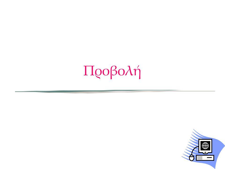  Το Εστιακό μήκος είναι ένα μέτρο του ιδανικού εύρους εστιάσης  Τα αντικείμενα σε απόσταση ίση με το εστιακό μήκος φαίνονται καθαρά ενώ τα αντικείμενα πιο κοντά ή πιο μακριά φαίνονται θολά Εστιακό Μήκος