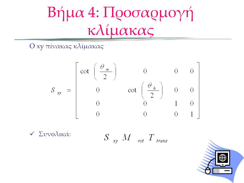 Ο xy πίνακας κλίμακας  Συνολικά: The xy scaling matrix Βήμα 4: Προσαρμογή κλίμακας