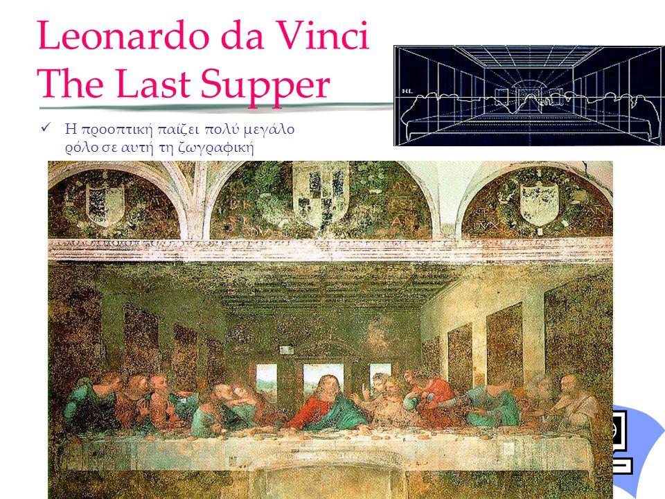 Leonardo da Vinci The Last Supper  Η προοπτική παίζει πολύ μεγάλο ρόλο σε αυτή τη ζωγραφική