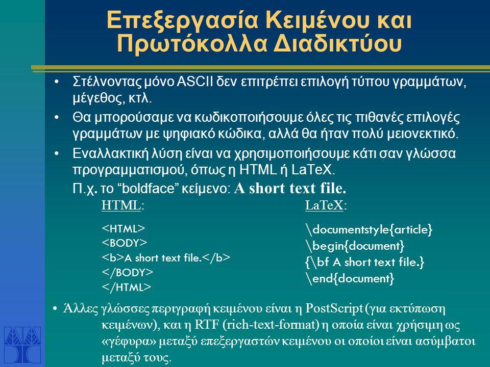 Επεξεργασία Κειμένου και Πρωτόκολλα Διαδικτύου •Στέλνοντας μόνο ASCII δεν επιτρέπει επιλογή τύπου γραμμάτων, μέγεθος, κτλ. •Θα μπορούσαμε να κωδικοποι