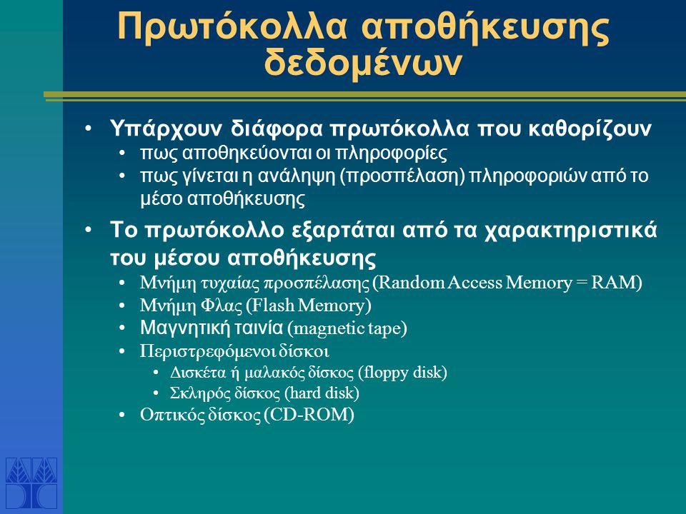 Μνήμη τυχαίας προσπέλασης (Random Access Memory = RAM) •Μία μνήμη στην οποία μπορούμε να γράψουμε ή να διαβάσουμε πληροφορίες επανειλημμένα •Αποτελεί το κύριο τμήμα της μνήμης Η/Υ •Μία γραμμική σειρά από bytes αριθμημένα από το 0 μέχρι το τελευταίο byte στην σειρά •Οι αριθμοί αποτελούν τις διευθύνσεις των δεδομένων και χρησιμοποιούνται από τον Η/Υ για να βρει και να πάρει τα δεδομένα •Γρήγορη προσπέλαση αν η διεύθυνση είναι γνωστή •Όλες οι λέξεις (ένα ή περισσότερα bytes) είναι το ίδιο προσπελάσιμες •Άμεση πρόσβαση δεδομένων •Οι περισσότερες RAMs είναι διατάξεις από ημιαγωγό υλικό (semiconducting material) RAM