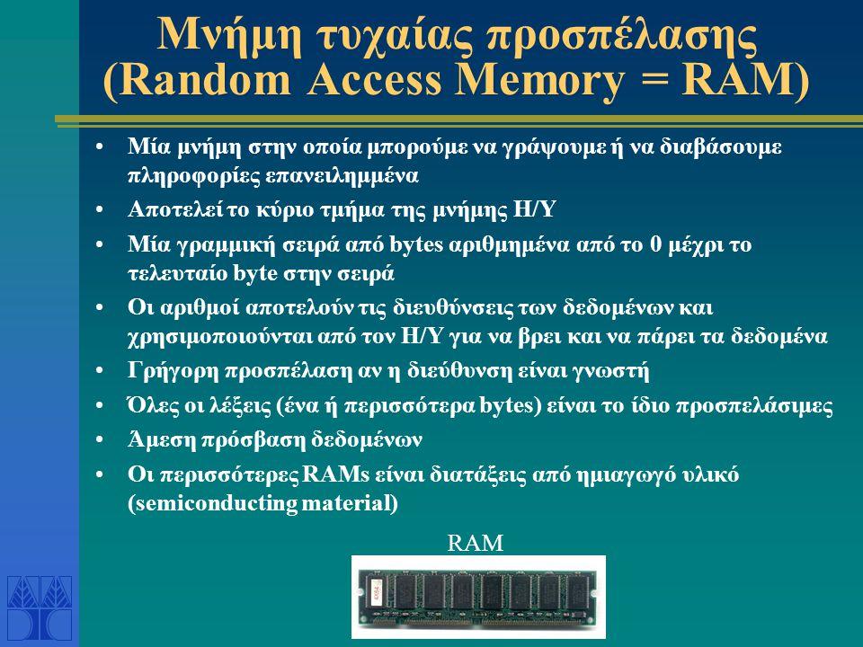 Μνήμη τυχαίας προσπέλασης (Random Access Memory = RAM) •Μία μνήμη στην οποία μπορούμε να γράψουμε ή να διαβάσουμε πληροφορίες επανειλημμένα •Αποτελεί