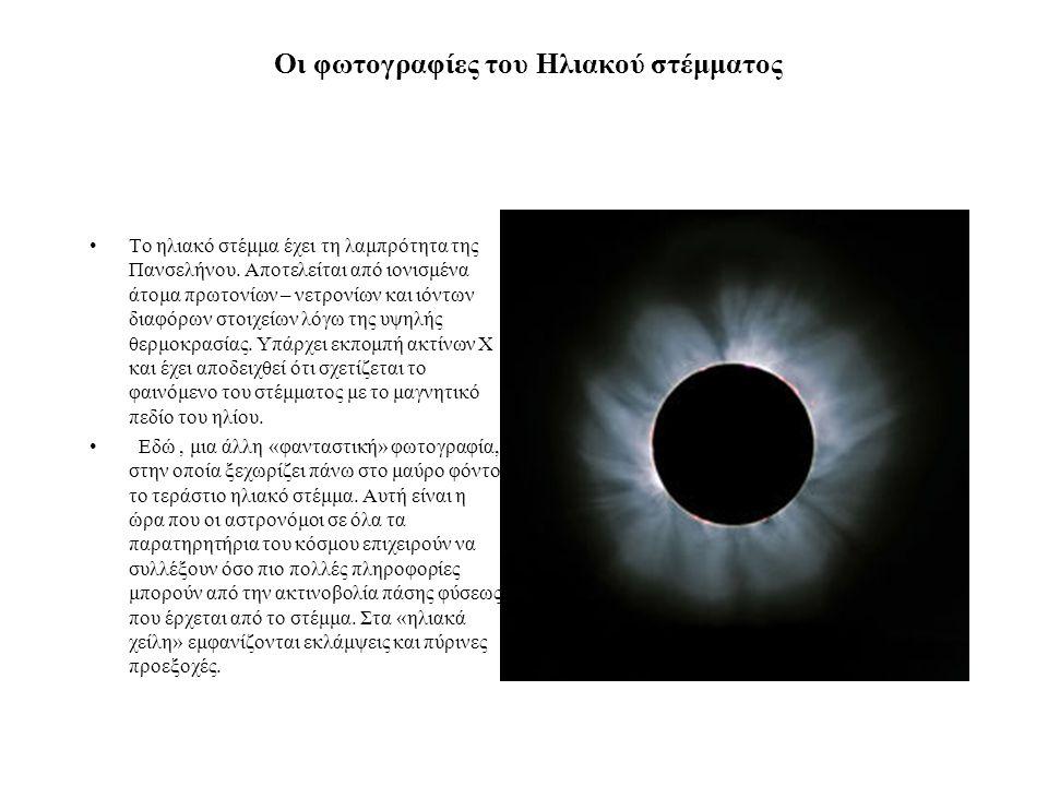 Οι φωτογραφίες του Ηλιακού στέμματος •Το ηλιακό στέμμα έχει τη λαμπρότητα της Πανσελήνου. Αποτελείται από ιονισμένα άτομα πρωτονίων – νετρονίων και ιό