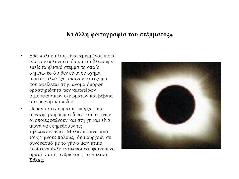 Κι άλλη φωτογραφία του στέμματος. •Εδώ πάλι ο ήλιος είναι κρυμμένος πίσω από τον σεληνιακό δίσκο και βλέπουμε εμείς το ηλιακό στέμμα το οποίο σημειωτέ