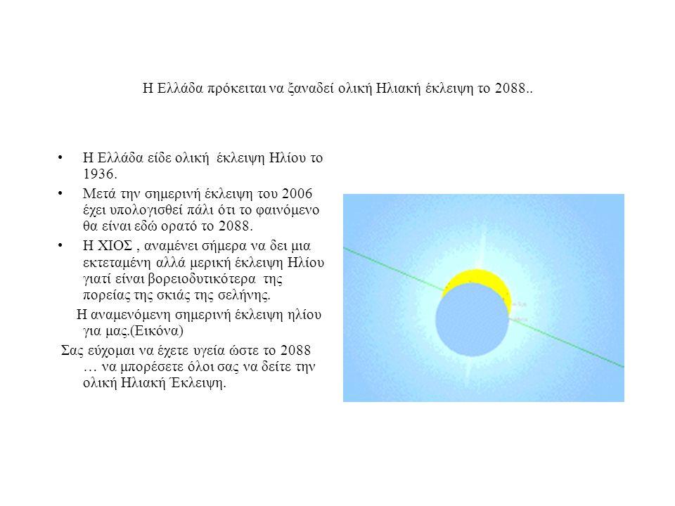 Η Ελλάδα πρόκειται να ξαναδεί ολική Ηλιακή έκλειψη το 2088.. •Η Ελλάδα είδε ολική έκλειψη Ηλίου το 1936. •Μετά την σημερινή έκλειψη του 2006 έχει υπολ