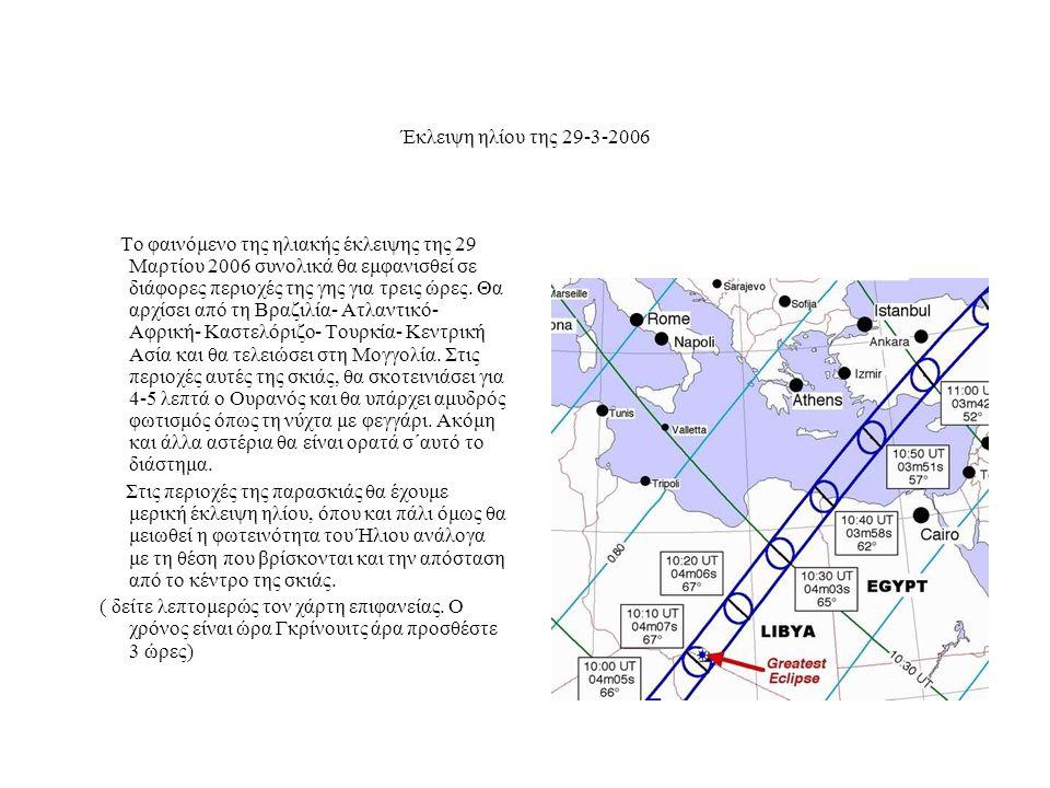 Έκλειψη ηλίου της 29-3-2006 Το φαινόμενο της ηλιακής έκλειψης της 29 Μαρτίου 2006 συνολικά θα εμφανισθεί σε διάφορες περιοχές της γης για τρεις ώρες.