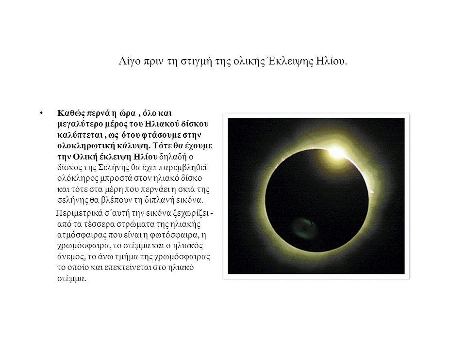 Λίγο πριν τη στιγμή της ολικής Έκλειψης Ηλίου. •Καθώς περνά η ώρα, όλο και μεγαλύτερο μέρος του Ηλιακού δίσκου καλύπτεται, ως ότου φτάσουμε στην ολοκλ