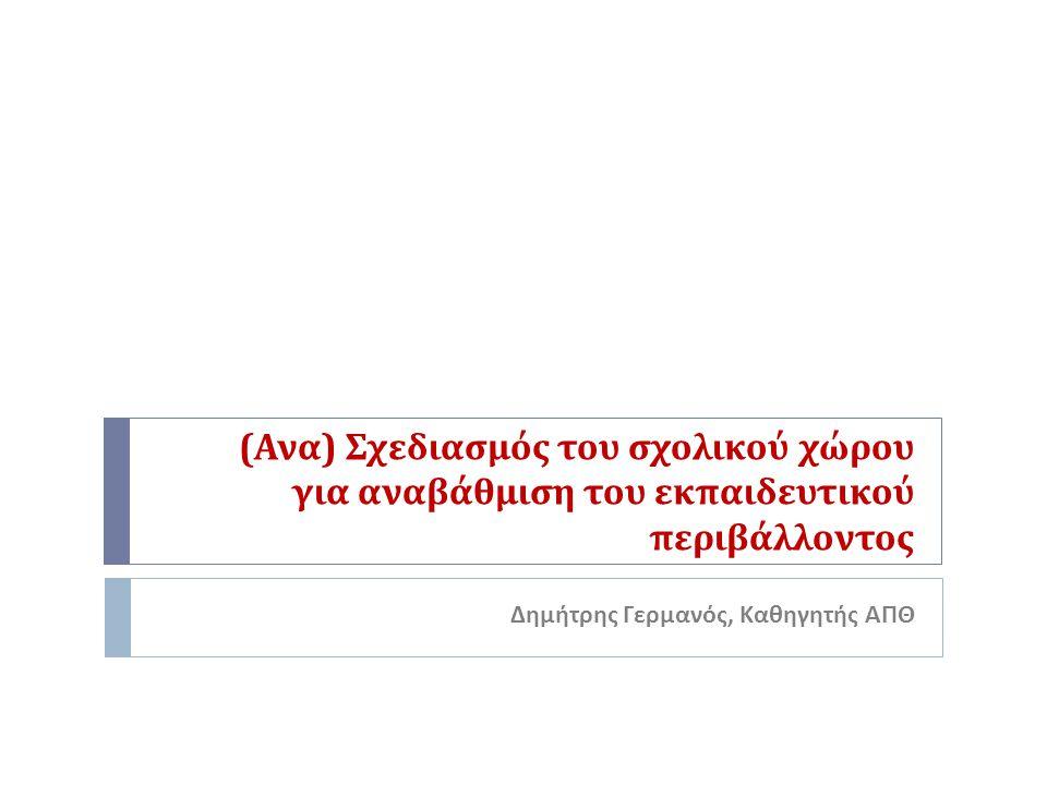3 ο – 6 ο Δημοτικό Σχολείο Συκεών Θεσσαλονίκης /2 22/4/201032 Δημήτρης Γερμανός, Καθηγητής ΑΠΘ, german@nured.auth.gr Τμήμα της αυλής ανασχεδιασμένο σε « υπαίθρια τάξη » Έργο 83611 της Ε.