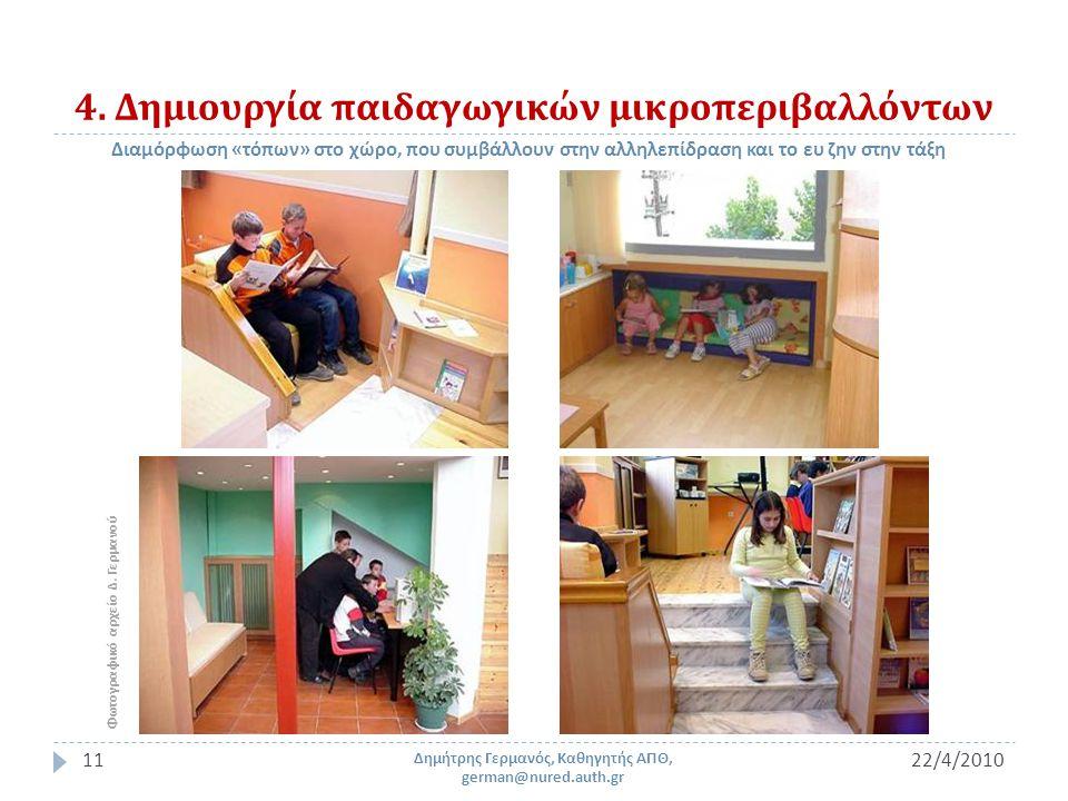 4. Δημιουργία παιδαγωγικών μικροπεριβαλλόντων 22/4/201011 Δημήτρης Γερμανός, Καθηγητής ΑΠΘ, german@nured.auth.gr Φωτογραφικό αρχείο Δ. Γερμανού Διαμόρ