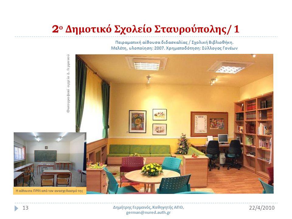 2 ο Δημοτικό Σχολείο Σταυρούπολης / 1 22/4/201013 Δημήτρης Γερμανός, Καθηγητής ΑΠΘ, german@nured.auth.gr Φωτογραφικό αρχείο Δ.