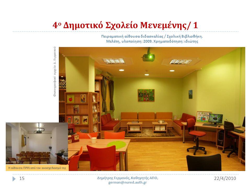 4 ο Δημοτικό Σχολείο Μενεμένης / 1 22/4/201015 Δημήτρης Γερμανός, Καθηγητής ΑΠΘ, german@nured.auth.gr Φωτογραφικό αρχείο Δ. Γερμανού Πειραματική αίθου