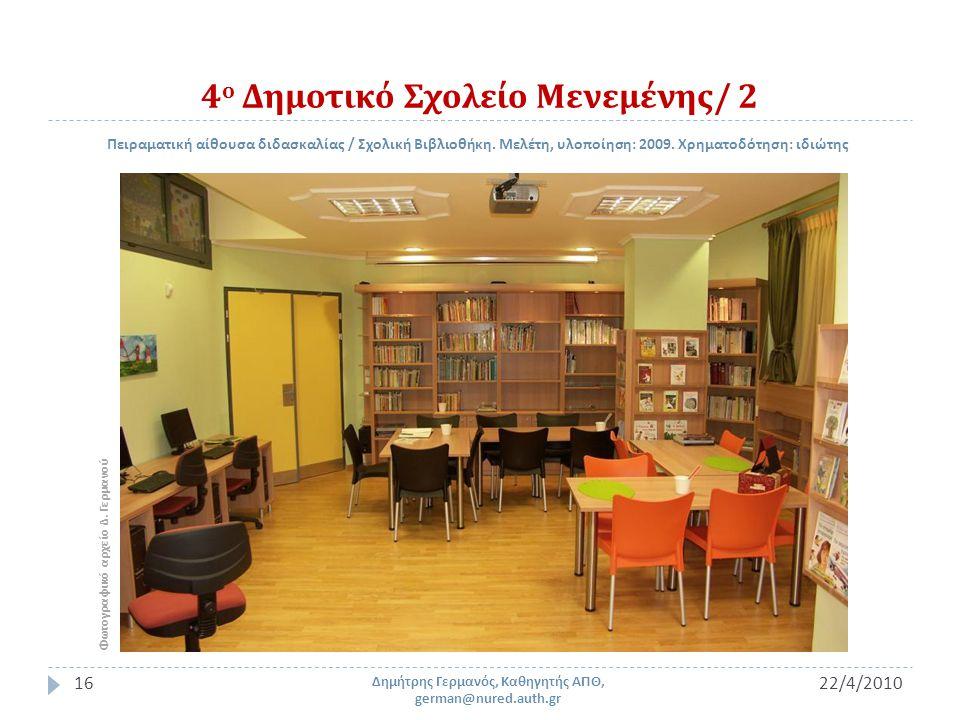 4 ο Δημοτικό Σχολείο Μενεμένης / 2 22/4/201016 Δημήτρης Γερμανός, Καθηγητής ΑΠΘ, german@nured.auth.gr Φωτογραφικό αρχείο Δ.
