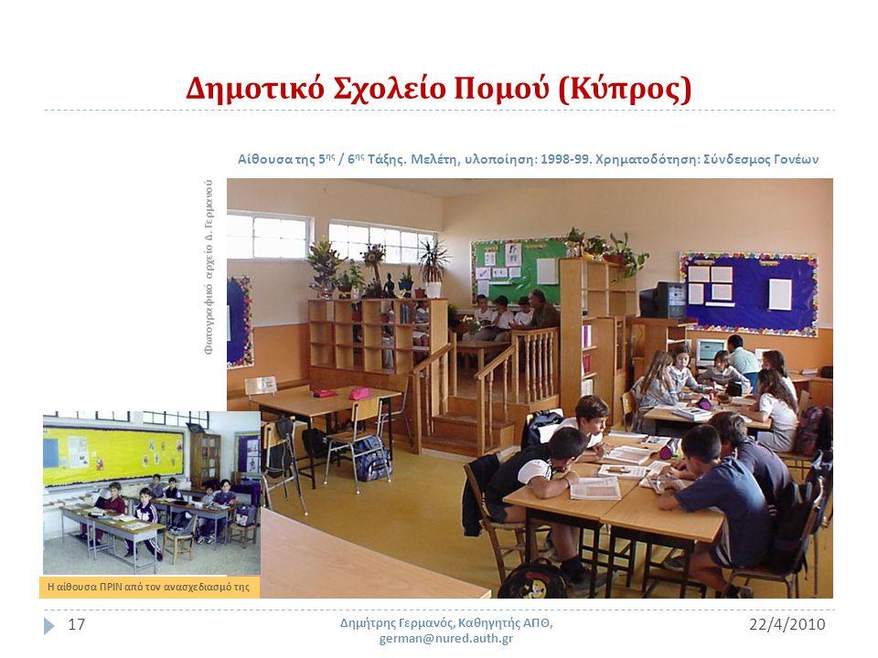 Δημοτικό Σχολείο Πομού ( Κύπρος ) 22/4/201017 Δημήτρης Γερμανός, Καθηγητής ΑΠΘ, german@nured.auth.gr Φωτογραφικό αρχείο Δ. Γερμανού Αίθουσα της 5 ης /