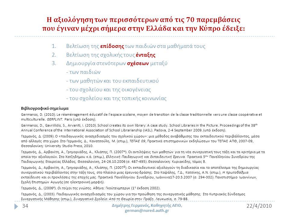 Η αξιολόγηση των περισσότερων από τις 70 παρεμβάσεις που έγιναν μέχρι σήμερα στην Ελλάδα και την Κύπρο έδειξε : 22/4/201034 Δημήτρης Γερμανός, Καθηγητ