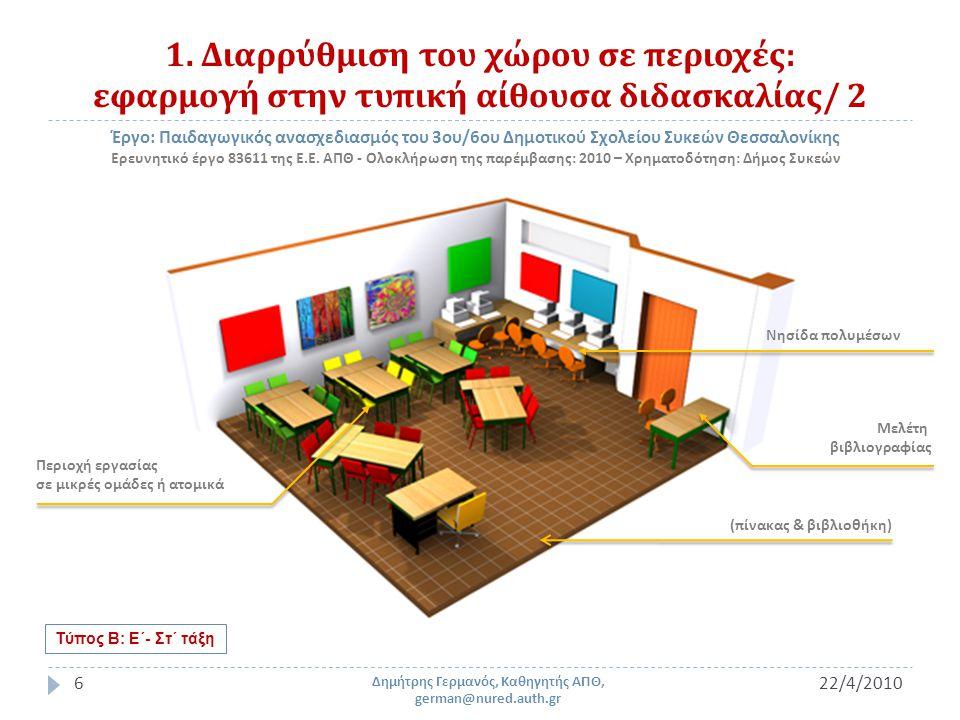 1. Διαρρύθμιση του χώρου σε περιοχές : εφαρμογή στην τυπική αίθουσα διδασκαλίας / 2 22/4/20106 Δημήτρης Γερμανός, Καθηγητής ΑΠΘ, german@nured.auth.gr