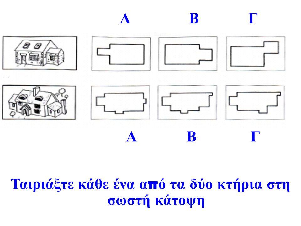 Α Β Γ Ταιριάξτε κάθε ένα α π ό τα δύο κτήρια στη σωστή κάτοψη