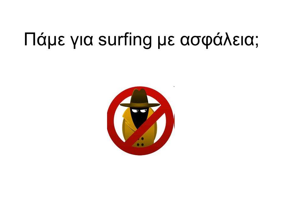 Πάμε για surfing με ασφάλεια;