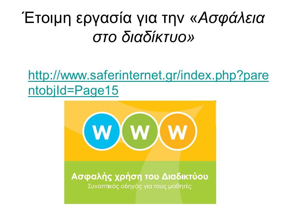 Έτοιμη εργασία για την «Ασφάλεια στο διαδίκτυο» http://www.saferinternet.gr/index.php?pare ntobjId=Page15 http://www.saferinternet.gr/index.php?pare n
