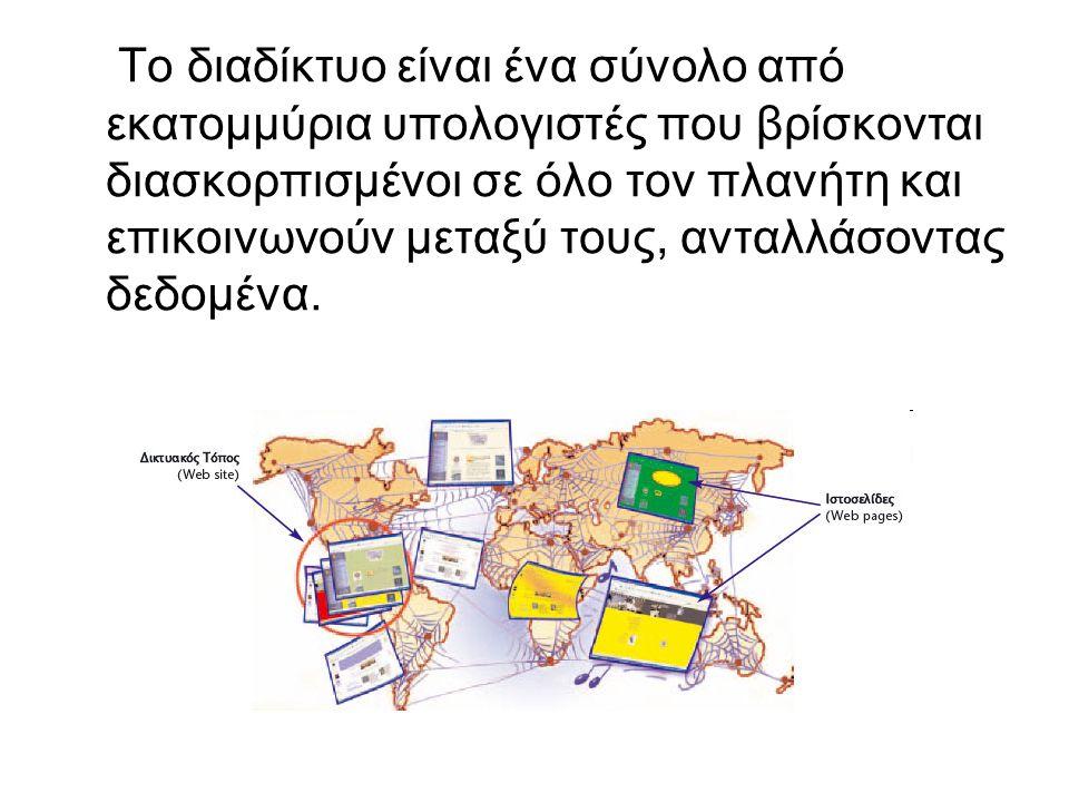 •Παρέχει τεράστιες δυνατότητες για πληροφόρηση και επικοινωνία.