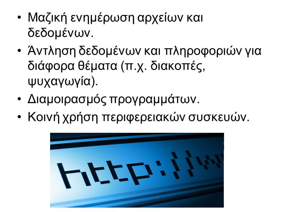 Ωστόσο, πολλές από τις υπηρεσίες του διαδικτύου, κρύβουν και πολλούς κινδύνους : •Η μεταφορά ιών, κακόβουλων προγραμμάτων.