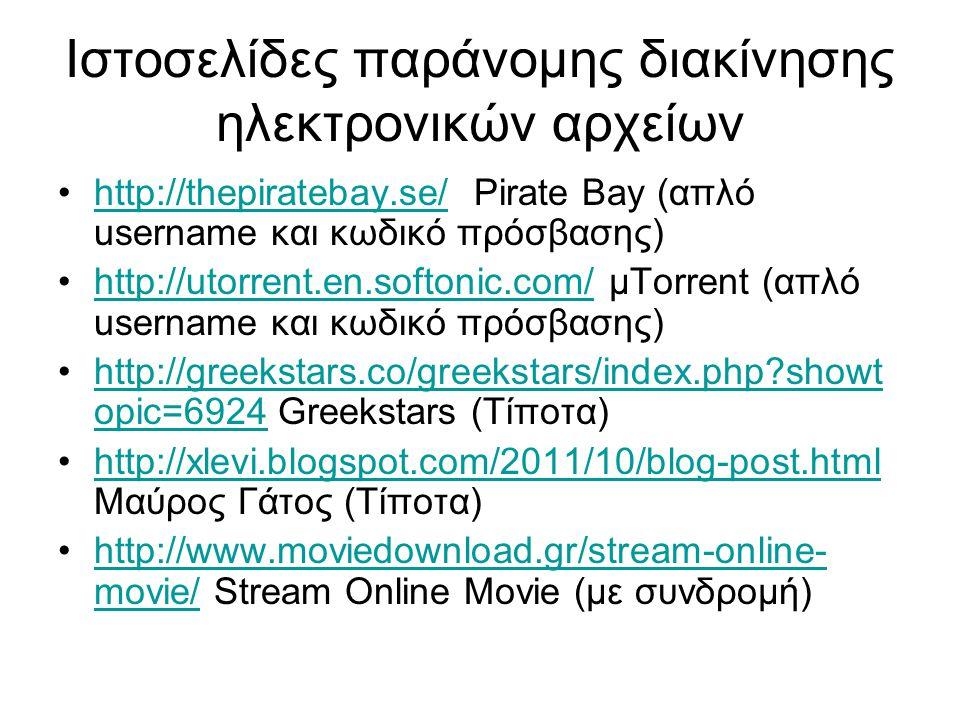 Ιστοσελίδες παράνομης διακίνησης ηλεκτρονικών αρχείων •http://thepiratebay.se/ Pirate Bay (απλό username και κωδικό πρόσβασης)http://thepiratebay.se/