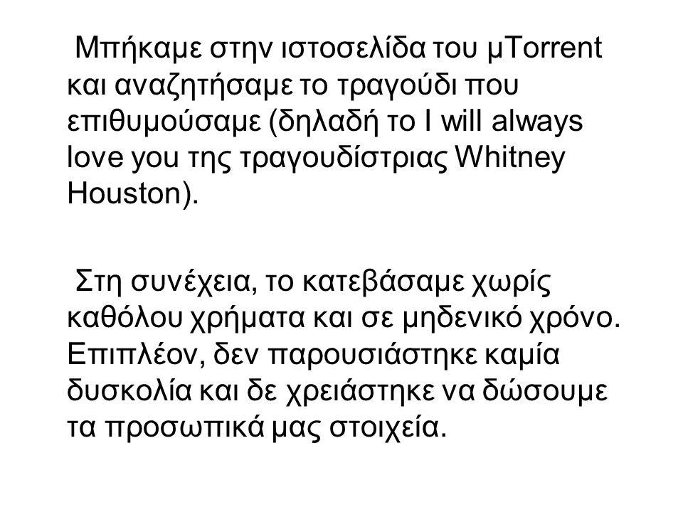 Μπήκαμε στην ιστοσελίδα του μTorrent και αναζητήσαμε το τραγούδι που επιθυμούσαμε (δηλαδή το I will always love you της τραγουδίστριας Whitney Houston