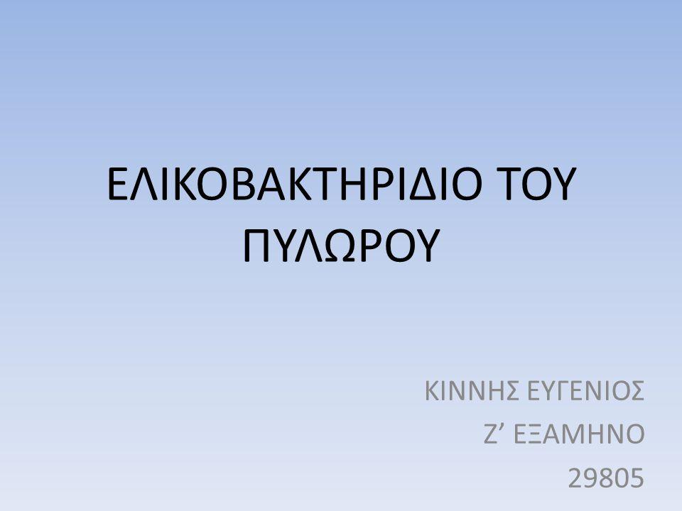 ΕΛΙΚΟΒΑΚΤΗΡΙΔΙΟ ΤΟΥ ΠΥΛΩΡΟΥ ΚΙΝΝΗΣ ΕΥΓΕΝΙΟΣ Ζ' ΕΞΑΜΗΝΟ 29805