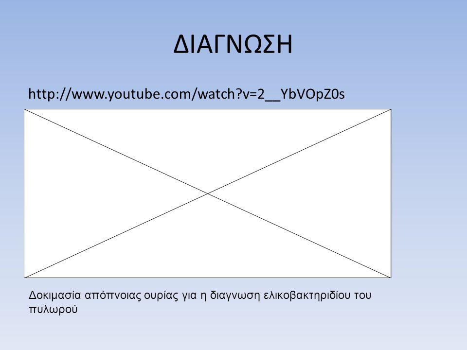 ΔΙΑΓΝΩΣΗ http://www.youtube.com/watch?v=2__YbVOpZ0s Δοκιμασία απόπνοιας ουρίας για η διαγνωση ελικοβακτηριδίου του πυλωρού