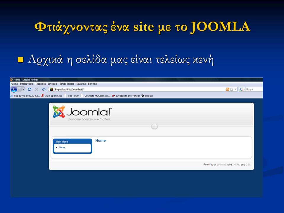 Φτιάχνοντας ένα site με το JOOMLA  Αρχικά η σελίδα μας είναι τελείως κενή