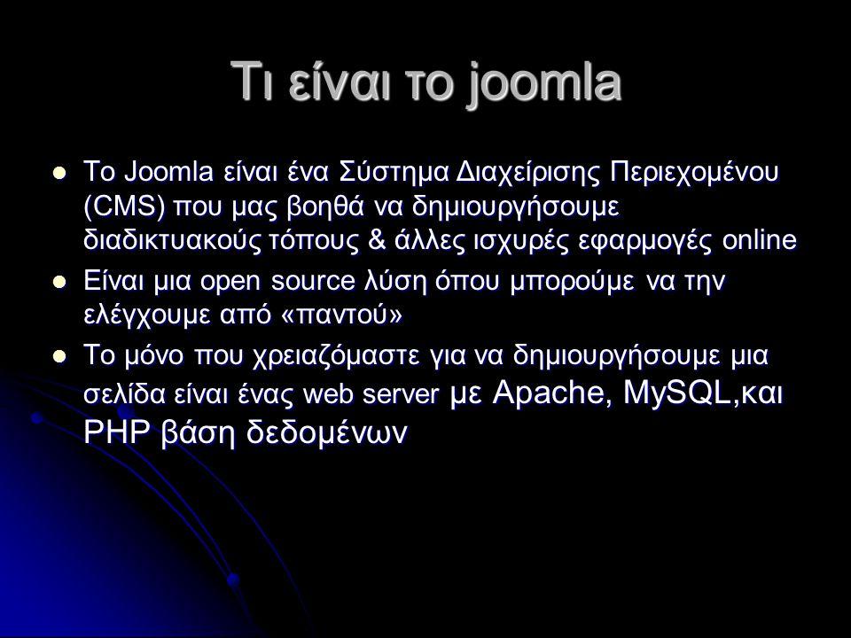 Σχετικά με το joomla  Το Joomla στοχεύει στο να διευκολύνει τα καθήκοντα του χρήστη που απαιτούνται για να δημοσιεύσει το περιεχόμενο μιας ιστοσελίδας μέσω δικτυακών τόπων  Το Σύστημα Διαχείρισης Περιεχομένου (CMS) είναι ένα λογισμικό σύστημα που έχει σχεδιαστεί για να διευκολύνει την οργάνωση, την δημιουργία και τη διαχείριση των εγγράφων και άλλων περιεχομένων σε μια ιστοσελίδα