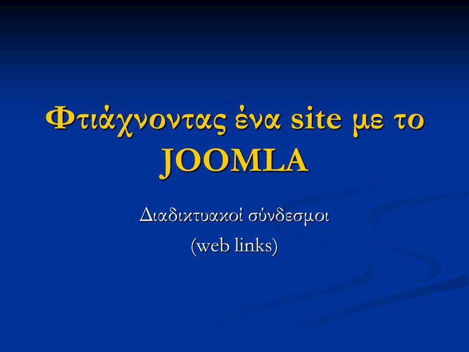 Φτιάχνοντας ένα site με το JOOMLA Διαδικτυακοί σύνδεσμοι (web links)