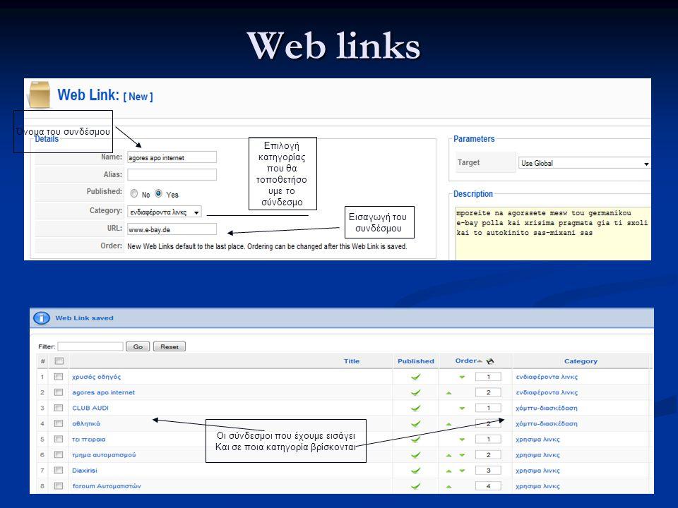 Web links Επιλογή κατηγορίας που θα τοποθετήσο υμε το σύνδεσμο Εισαγωγή του συνδέσμου Οι σύνδεσμοι που έχουμε εισάγει Και σε ποια κατηγορία βρίσκονται