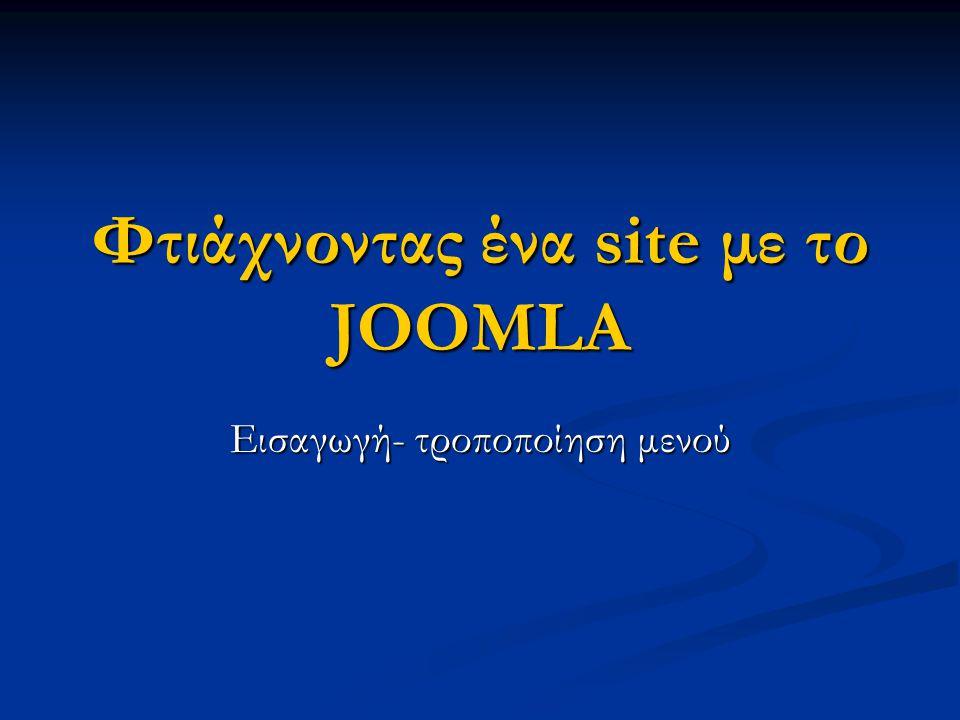 Φτιάχνοντας ένα site με το JOOMLA Εισαγωγή- τροποποίηση μενού
