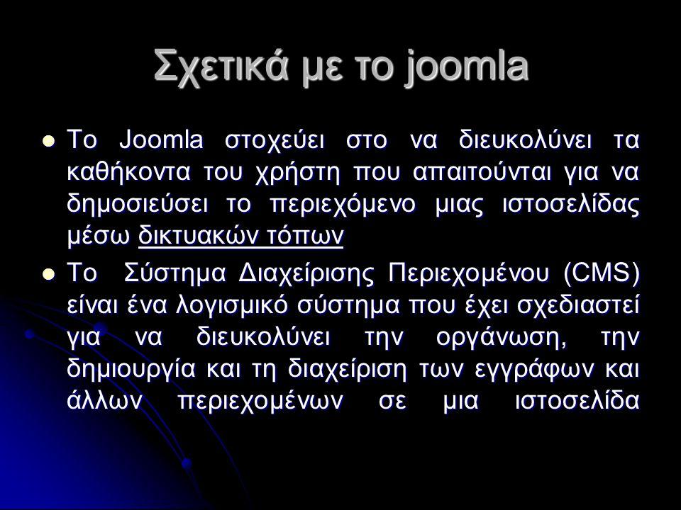 Σχετικά με το joomla  Το Joomla στοχεύει στο να διευκολύνει τα καθήκοντα του χρήστη που απαιτούνται για να δημοσιεύσει το περιεχόμενο μιας ιστοσελίδα