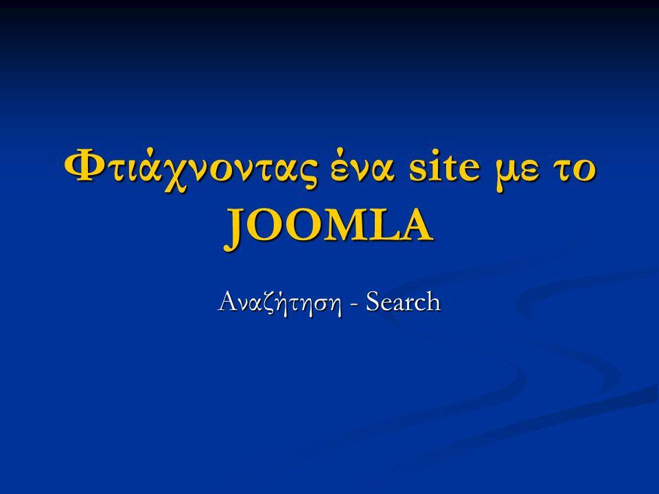 Φτιάχνοντας ένα site με το JOOMLA Αναζήτηση - Search