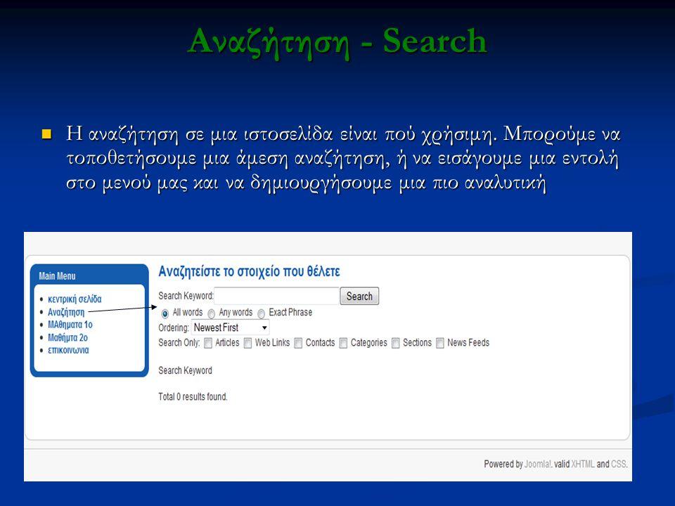  Η αναζήτηση σε μια ιστοσελίδα είναι πού χρήσιμη. Μπορούμε να τοποθετήσουμε μια άμεση αναζήτηση, ή να εισάγουμε μια εντολή στο μενού μας και να δημιο