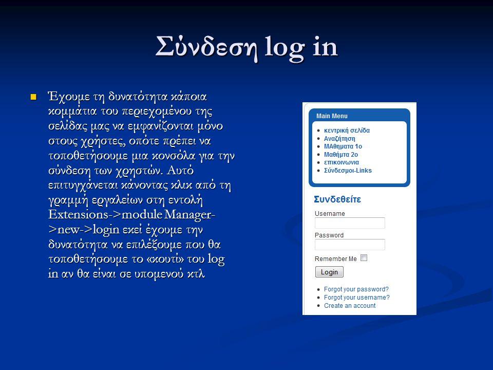 Σύνδεση log in  Έχουμε τη δυνατότητα κάποια κομμάτια του περιεχομένου της σελίδας μας να εμφανίζονται μόνο στους χρήστες, οπότε πρέπει να τοποθετήσου