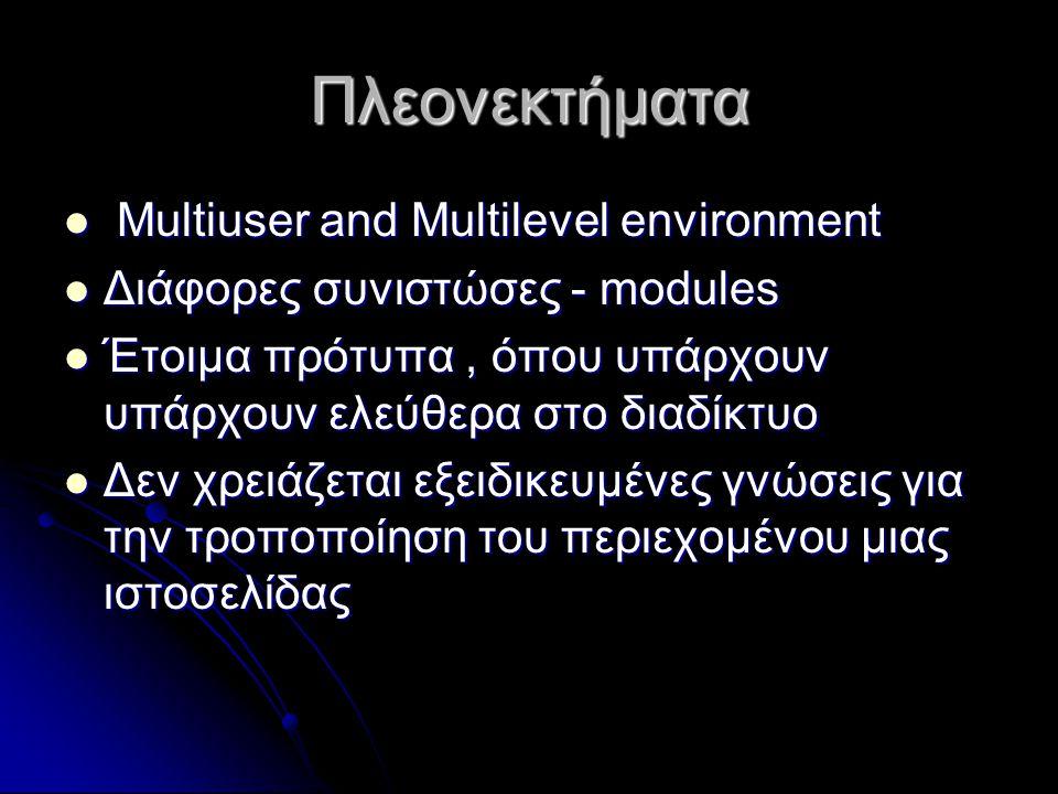 Πλεονεκτήματα  Multiuser and Multilevel environment  Διάφορες συνιστώσες - modules  Έτοιμα πρότυπα, όπου υπάρχουν υπάρχουν ελεύθερα στο διαδίκτυο 