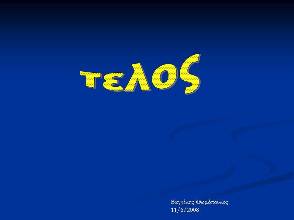Βαγγέλης Θωμόπουλος 11/6/2008