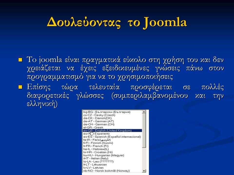 Δουλεύοντας το Joomla  To joomla είναι πραγματικά εύκολο στη χρήση του και δεν χρειάζεται να έχεις εξειδικευμένες γνώσεις πάνω στον προγραμματισμό γι
