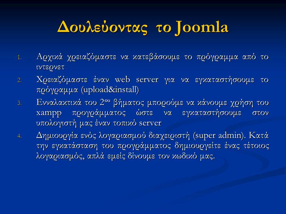 Δουλεύοντας το Joomla 1. Αρχικά χρειαζόμαστε να κατεβάσουμε το πρόγραμμα από το ιντερνετ 2. Χρειαζόμαστε έναν web server για να εγκαταστήσουμε το πρόγ
