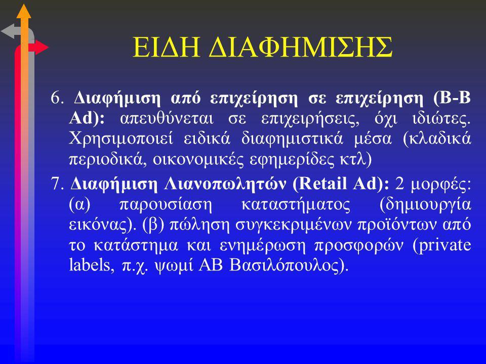 ΕΙΔΗ ΔΙΑΦΗΜΙΣΗΣ 6. Διαφήμιση από επιχείρηση σε επιχείρηση (B-B Ad): απευθύνεται σε επιχειρήσεις, όχι ιδιώτες. Χρησιμοποιεί ειδικά διαφημιστικά μέσα (κ