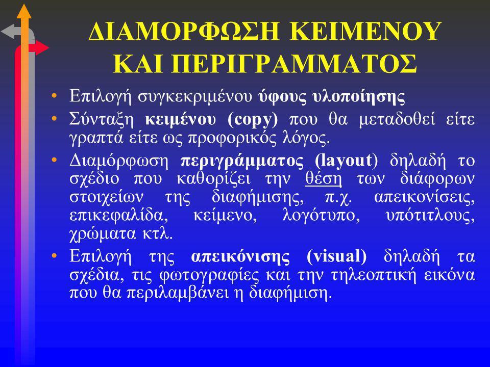 ΔΙΑΜΟΡΦΩΣΗ ΚΕΙΜΕΝΟΥ ΚΑΙ ΠΕΡΙΓΡΑΜΜΑΤΟΣ •Επιλογή συγκεκριμένου ύφους υλοποίησης •Σύνταξη κειμένου (copy) που θα μεταδοθεί είτε γραπτά είτε ως προφορικός