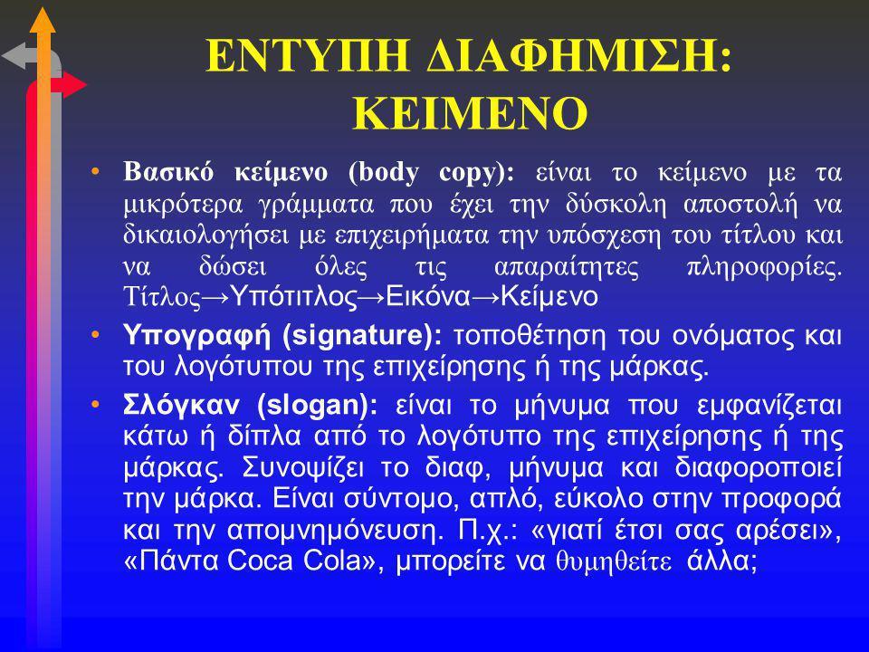 ΕΝΤΥΠΗ ΔΙΑΦΗΜΙΣΗ: ΚΕΙΜΕΝΟ •Βασικό κείμενο (body copy): είναι το κείμενο με τα μικρότερα γράμματα που έχει την δύσκολη αποστολή να δικαιολογήσει με επι