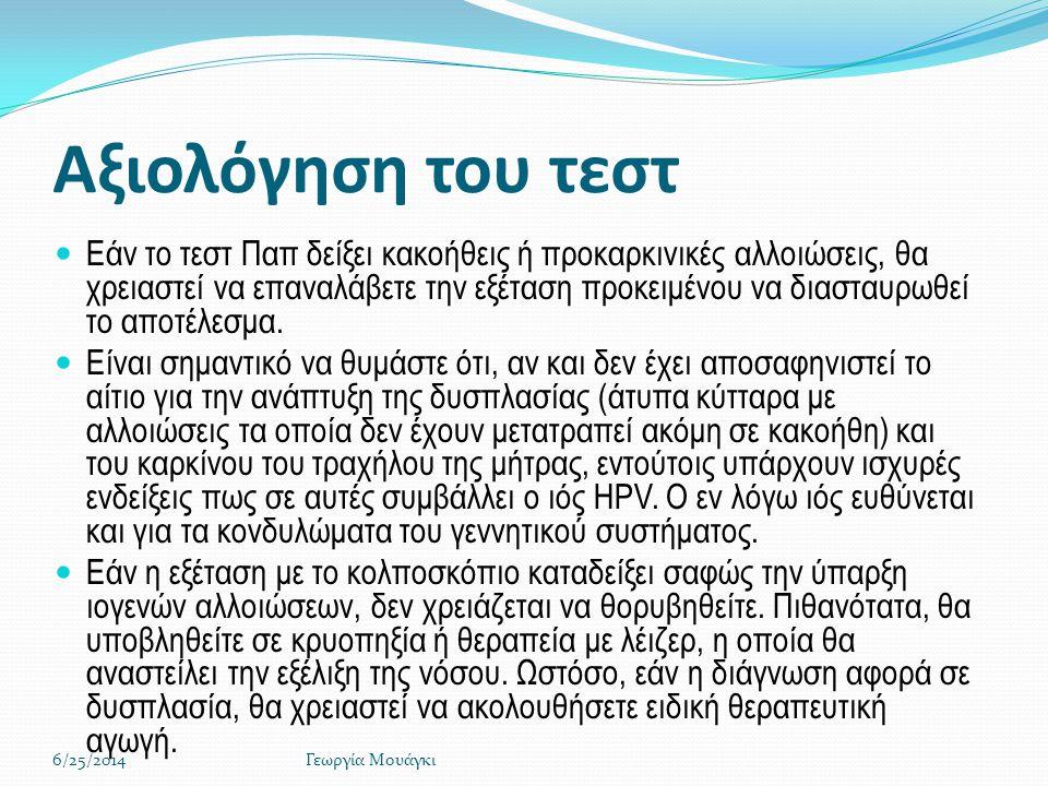 Αξιολόγηση του τεστ  Εάν το τεστ Παπ δείξει κακοήθεις ή προκαρκινικές αλλοιώσεις, θα χρειαστεί να επαναλάβετε την εξέταση προκειμένου να διασταυρωθεί