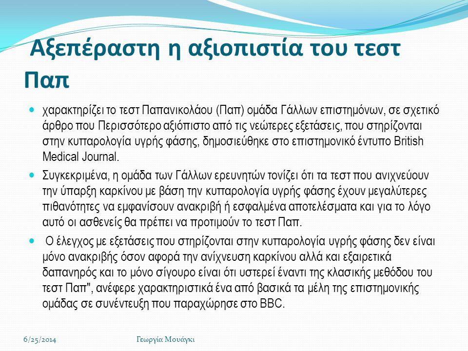 Αξεπέραστη η αξιοπιστία του τεστ Παπ  χαρακτηρίζει το τεστ Παπανικολάου (Παπ) ομάδα Γάλλων επιστημόνων, σε σχετικό άρθρο που Περισσότερο αξιόπιστο απ